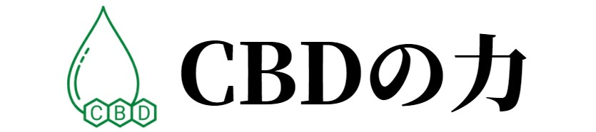 CBDの力