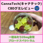 CannaTechのCBDグミ