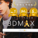 CBD MAXの解約方法
