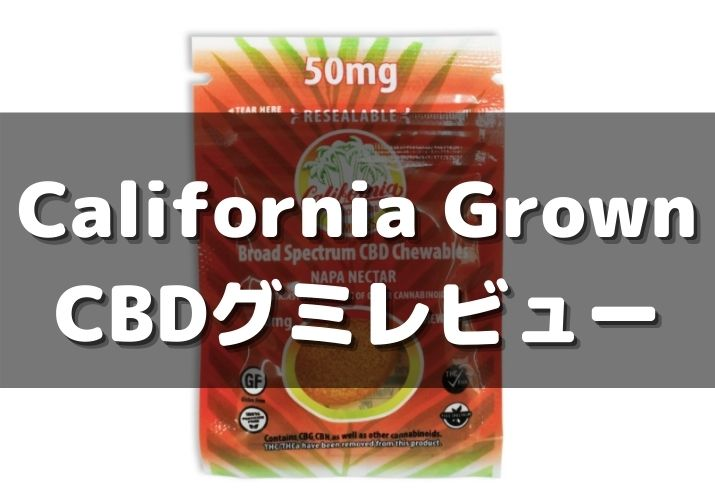 california-grown-CBDグミパッケージ