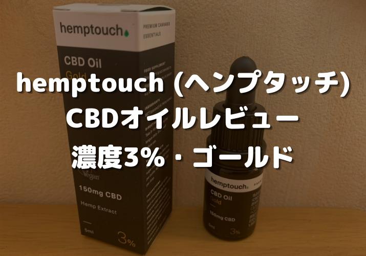 ヘンプタッチCBDオイル濃度3%