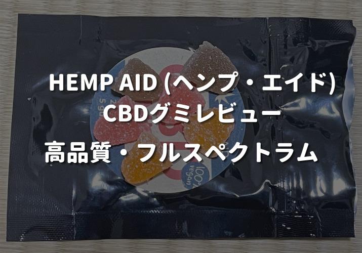 HEMP AIDのCBDグミ
