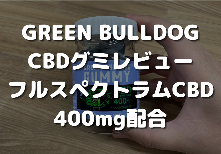 グリーンブルドッグのCBDグミ