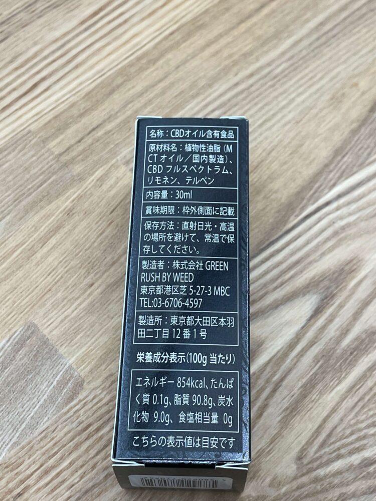プラスウィードのCBDオイル原材料名・カロリー・栄養成分