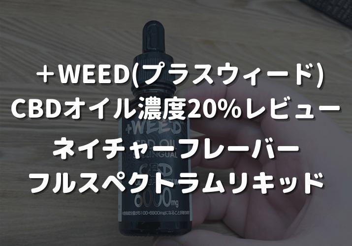プラスウィードCBDオイルフルスペクトラム濃度20%