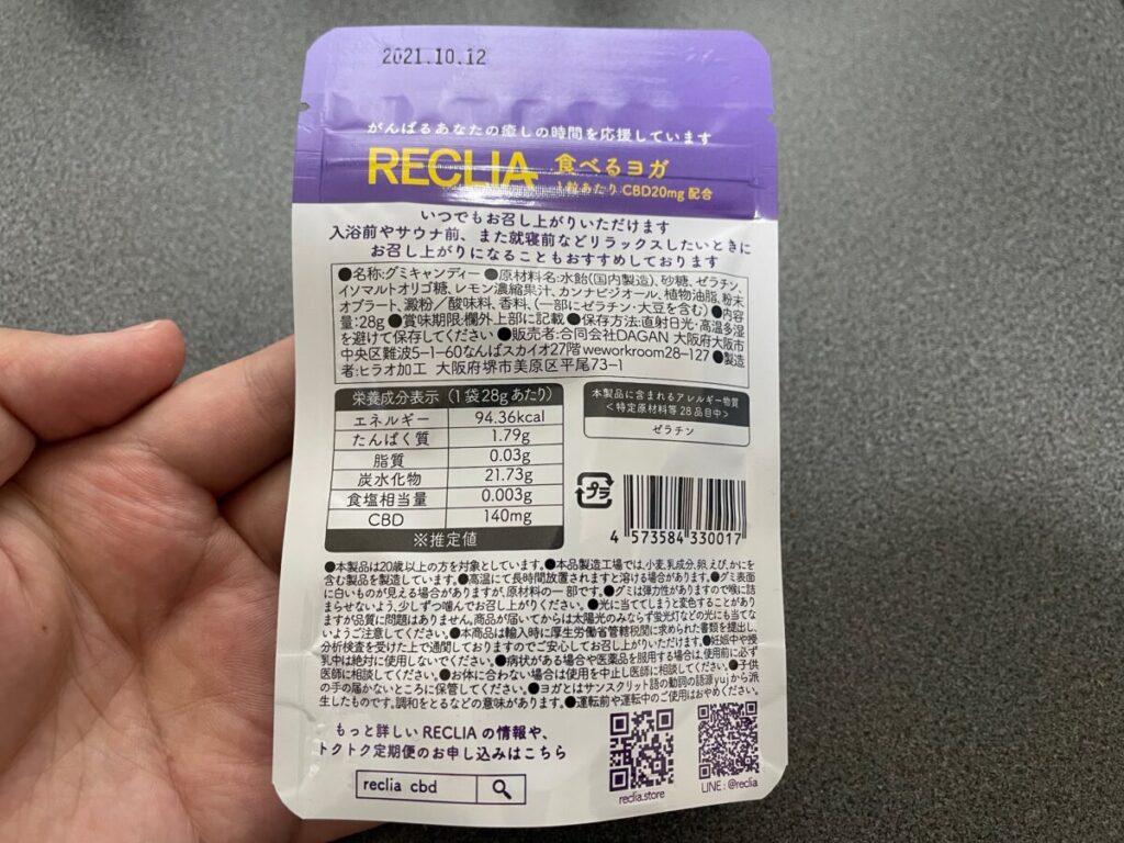 RECLIA(レクリア)のCBDグミのパッケージ裏面